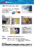 3M『ラインマーカー971』 表紙画像