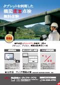 直営点検補助システム『アレリオ橋梁点検(自治体版)』キャンペーンチラシ