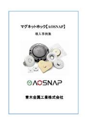 マグネットホック『AOSNAP』導入事例集  表紙画像