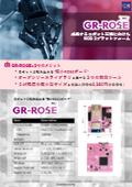GR-ROSE リーフレット