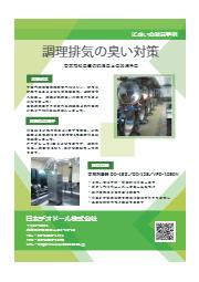 【消臭事例】中学校給食 調理排気の臭い対策 表紙画像