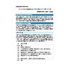 2021年04月_295_クロアリの生態と対策_ペストコントロールの基礎知識と知って得する技術ノウハウ・情報.jpg