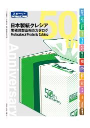 日本製紙クレシア株式会社「業務用製品総合カタログ」 表紙画像