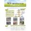 浸食防止・汚濁水発生防止・飛砂防止!  地表面処理工 マルチプロテクション工法 表紙画像