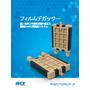 IDX2981_Film-Degasser-Brochure-JP20200217.jpg