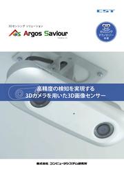 3Dセンシングソリューション「Argos Saviour」 表紙画像
