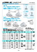 高天井用LED照明『JM-HP-XT/JM-HP-XI』 表紙画像