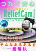 クラウド録画カメラ「ReliefCam(リリーフカム)」