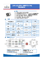 ドライバIC【TMC2209-LA】紹介シート 表紙画像
