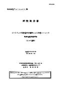 UV-Cランプ搭載電気消毒器による浮遊ウイルスの抑制性能評価試験報告書 表紙画像