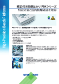 【案内・工業向け計量】検定付きはかり防爆対応PBKシリーズ