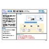 Tcc-Q003 電力遠方監視システム.jpg