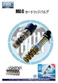 MAC カートリッジバルブ 超高速応答・長寿命・大流量エアー電磁弁 表紙画像