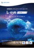 遠隔監視システム&サービス L・eye 太陽光発電パッケージ