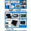 サービス紹介チラシ『ブラウン管モニターから液晶ディスプレイへの置き換え』 表紙画像