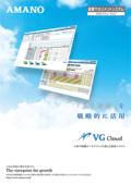 クラウド型勤怠管理システム『VG Cloud』