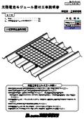 取扱説明書『太陽電池モジュール据付工事説明書ハゼ折板金具用PV横置きYGO工法』