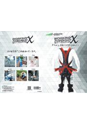 ワーキングパワースーツX(エックス) 表紙画像