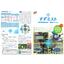 簡易型空間冷却・加湿システム『すずミスト』 表紙画像