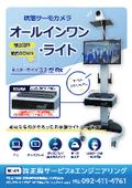 オールインワン・ライト(検温サーモカメラ)