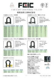 シャックル 総合カタログ 表紙画像