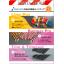安全対策製品ラインアップ/岩田製作所 表紙画像