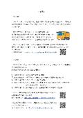 【土壌調査】残土分析