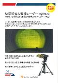 【切羽肌落ち監視レーダー】Hydra-G