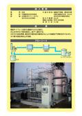 砂ろ過装置【リーチフィルター納入事例】千葉県化学プラント 表紙画像
