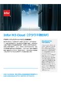 クラウド版ERP『Infor M3 Cloud』
