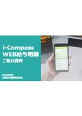 i-Compass WEB給与明細ご紹介資料 表紙画像