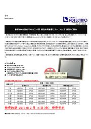 IP65対応組込み用液晶モニター『KE-xxxA(AR/AP)』 表紙画像