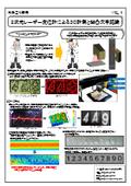 2次元レーザー変位計による3D計測と凹凸文字認識