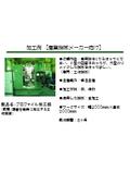 【加工例】プロファイル加工機(端面を同時に加工する工作機械)
