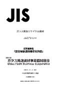 ガラス発泡リサイクル資材 JIS Z 7313