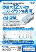 エアノズル『Hayate typeS』 表紙画像