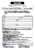 """『ITソリューションフェア2021""""on the Web"""" 参加申込書』"""