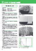 【資料】リフリート工法の施工実績例
