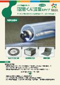【レンタル可能】パイプ探査ロボット『配管くん II型Aタイプ』