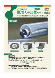 【レンタル可能】パイプ探査ロボット『配管くん II型Aタイプ』 表紙画像