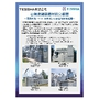 連続濃縮装置付脱臭装置カタログ_03 TESSHA202006.jpg