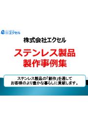 ステンレス製品【制作事例集】 表紙画像