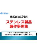ステンレス製品【制作事例集】
