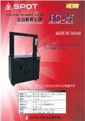 【SPOT】全自動梱包機『IC-N』
