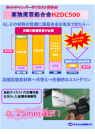 『高強度亜鉛合金ダイカストのコストダウン事例』 表紙画像