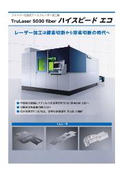 『トルンプ製8kWファイバーレーザー加工機』製品カタログ 表紙画像