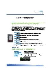 シンナー・溶剤 カタログ進呈中 表紙画像