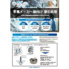 『家電メーカー様向け 窒化処理』 表紙画像