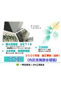 【2020年度】IPH工法 施工事例集(抜粋) 一般社団法人 IPH工法協会