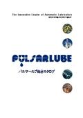 パルサールブ自動給油装置 総合カタログ 表紙画像